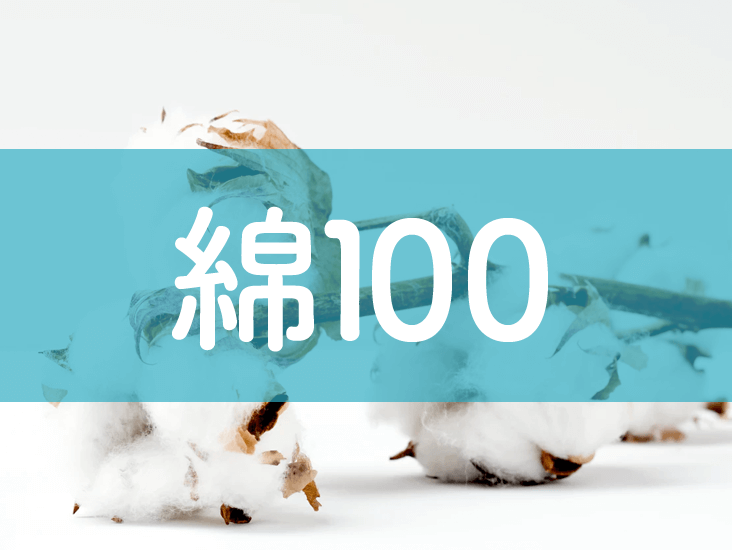 綿100%のナイトブラってある?敏感肌にもやさしいナイトブラ
