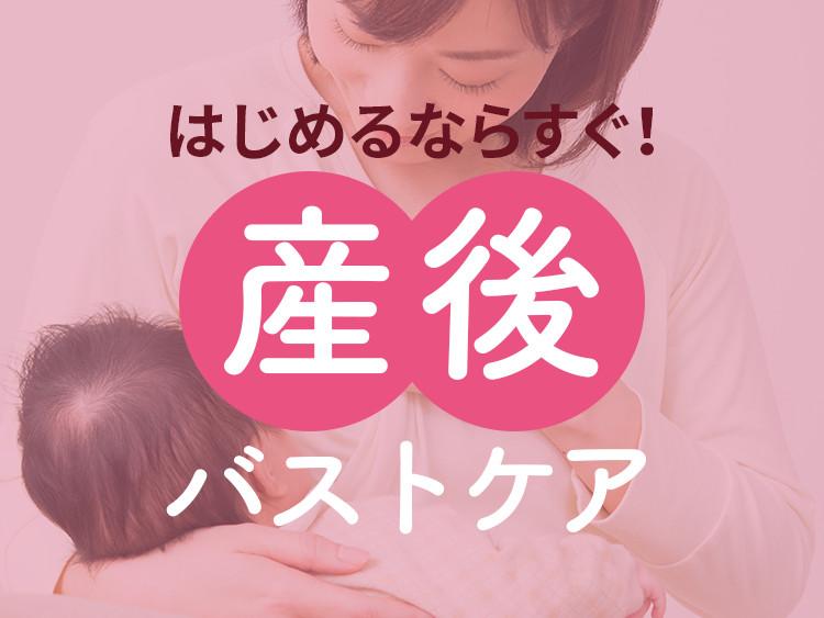 産後のおすすめバストケア!授乳後の簡単ケアでバストアップしよう
