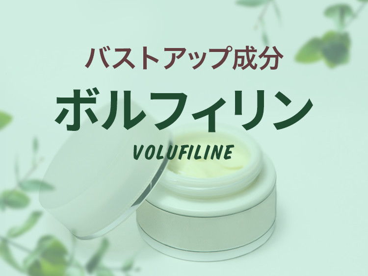 【ボルフィリンクリーム】バストアップに効果のあるボルフィリンとは?