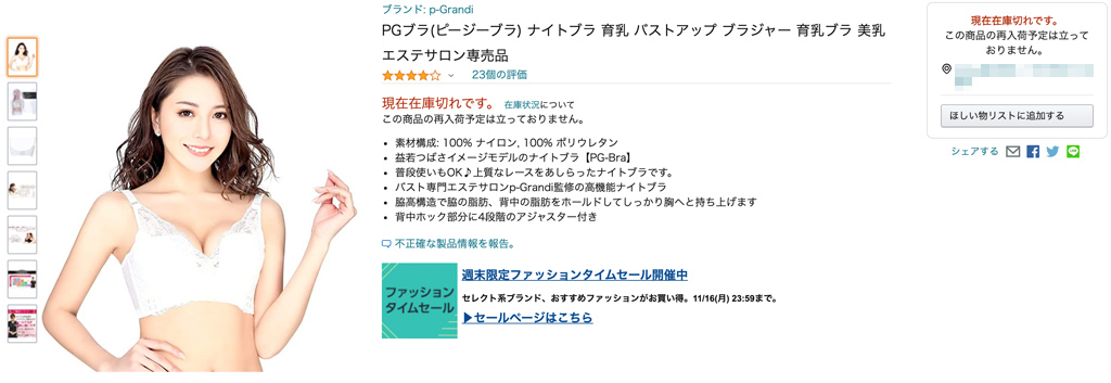 PGブラのAmazonの価格