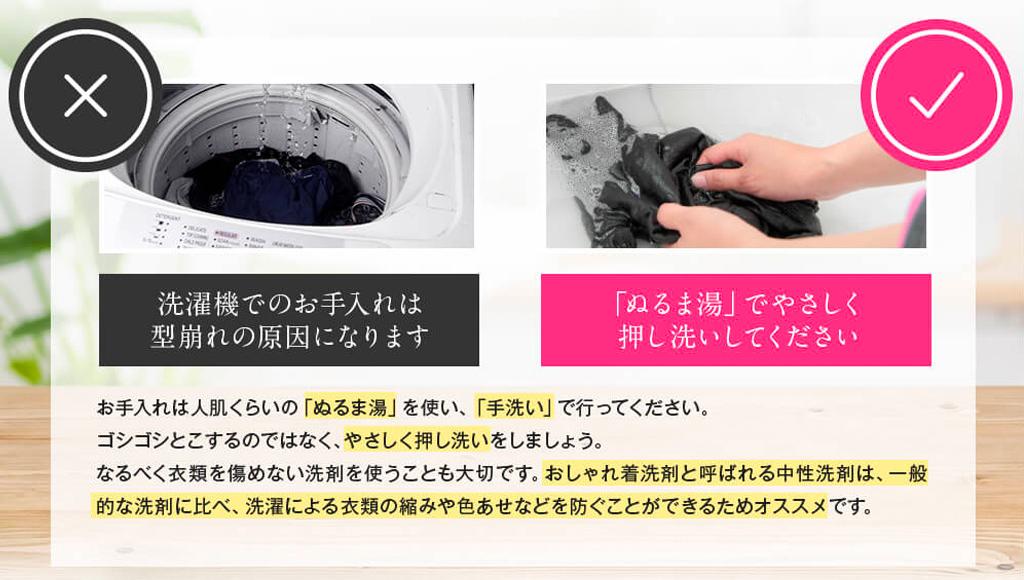 PGブラ(PG-bra)洗濯方法