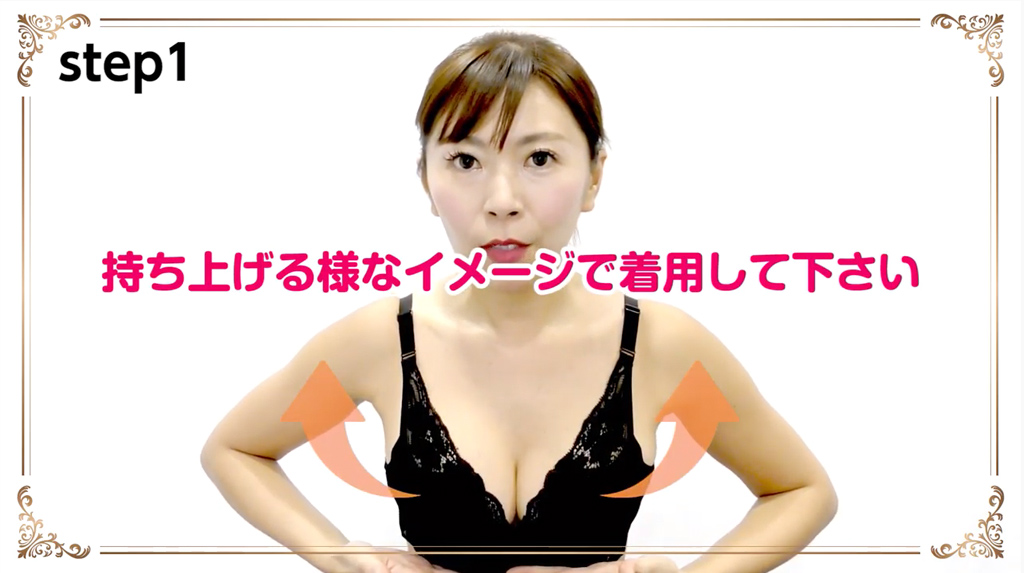 PGブラ(PG-bra)正しい付け方